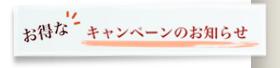 大阪心斎橋のタイ古式マッサージ ラカンタイ キャンペーン