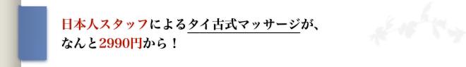 大阪心斎橋のタイ古式マッサージ ラカンタイ お得なシンプルコース