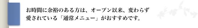大阪心斎橋のタイ古式マッサージ ラカンタイ 通常メニュー