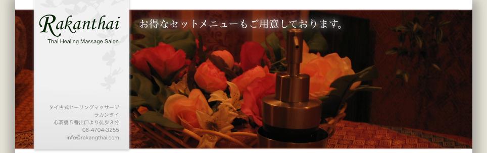 大阪市心斎橋のタイ古式マッサージ ラカンタイ タイトル画像