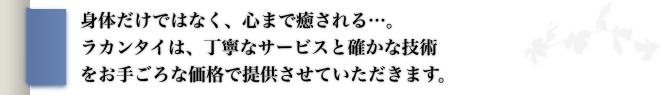 大阪心斎橋のタイ古式マッサージ ラカンタイ トップバナー