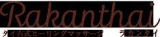 ラカンタイ|タイ古式マッサージ(大阪市 中央区 東心斎橋) Logo